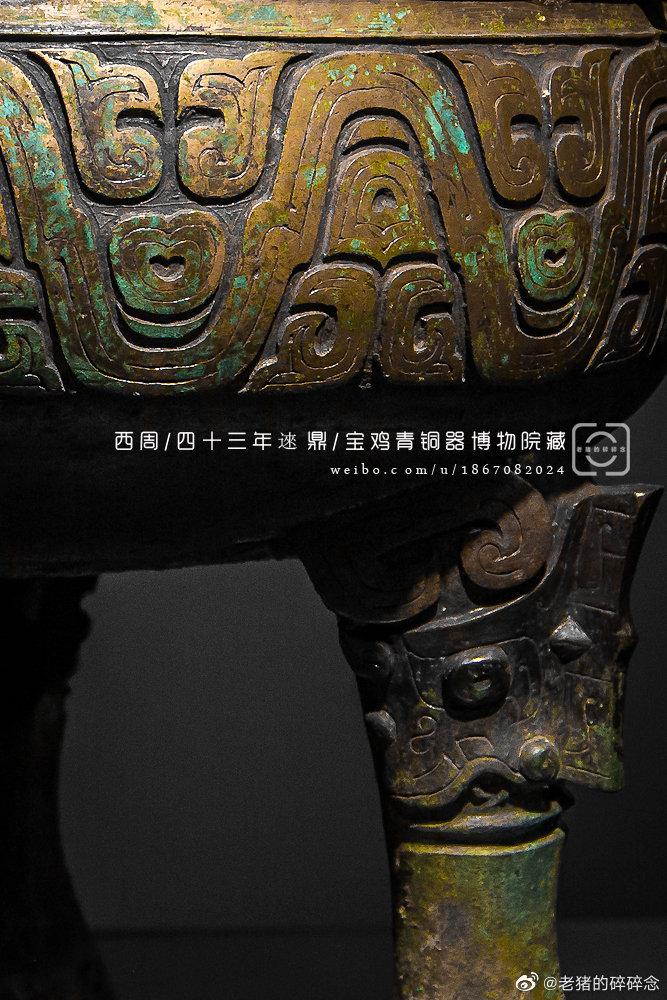 观物识器 西周青铜鼎(Nº09)西周/四十三年逨鼎/宝鸡青铜器博物院藏