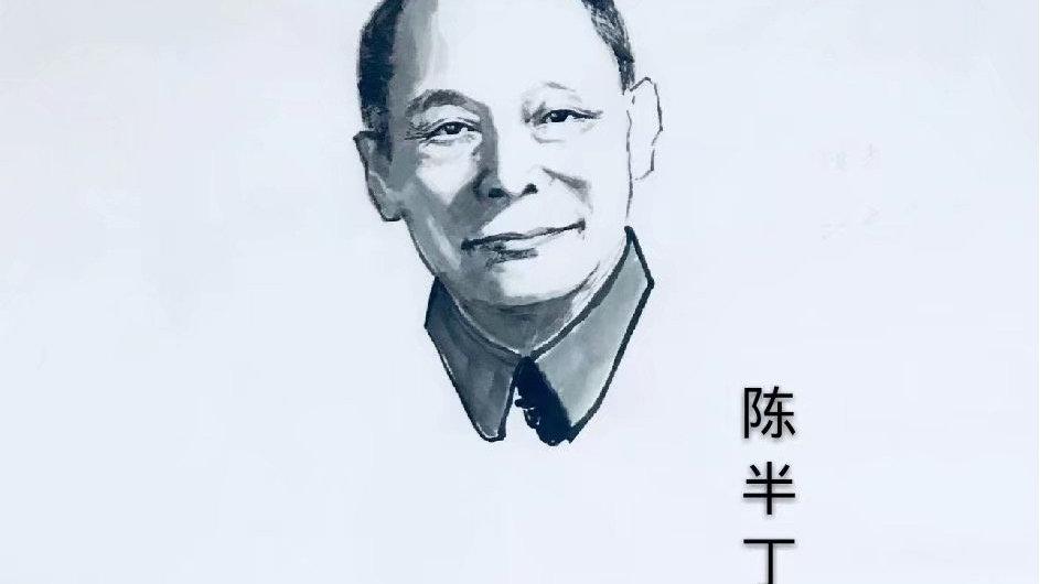 《中国百年文化巨匠水墨肖像》——陈半丁