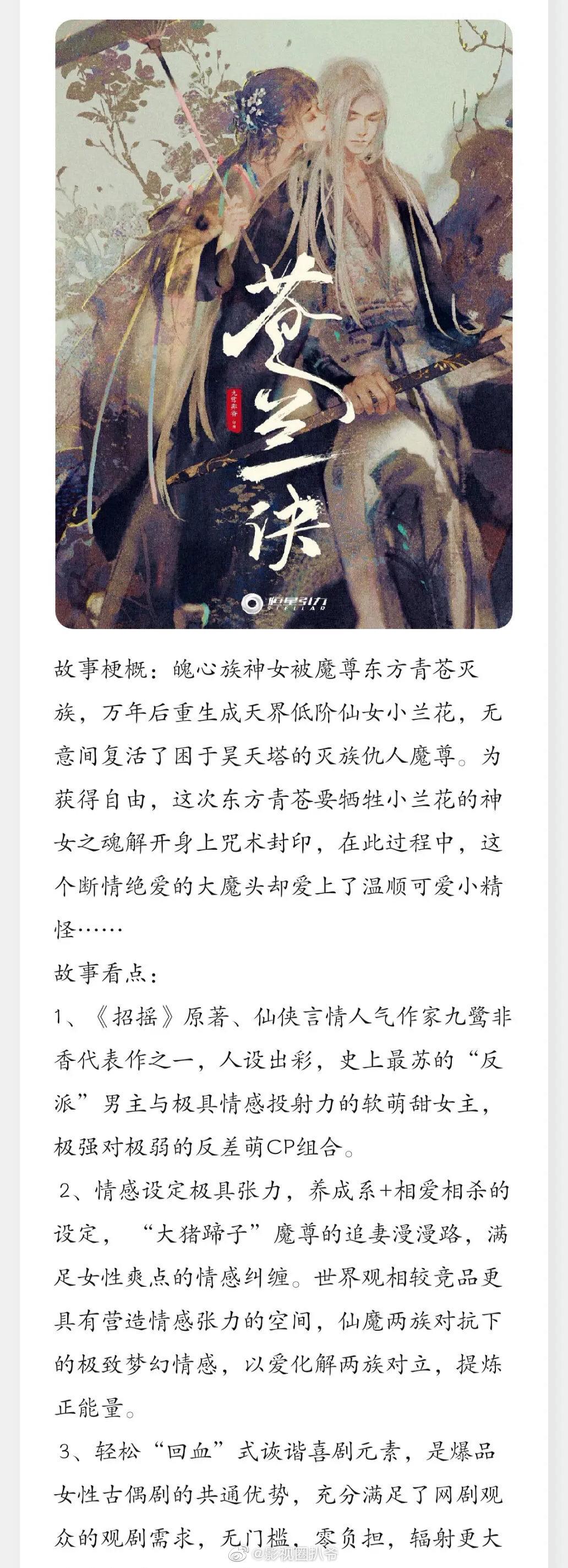 网传:电视剧《苍兰诀》定了虞书欣、王鹤棣、宋亚轩主演