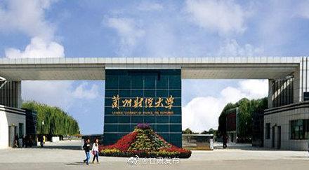 甘肃农业大学、兰州财经大学……甘肃又有7所高校公布一流专业建设点