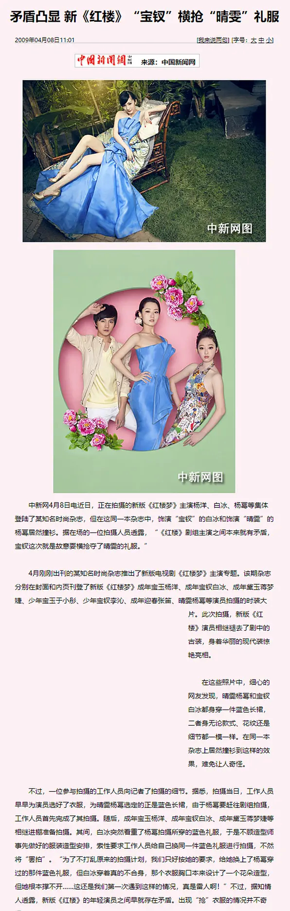 白冰曾抢穿杨幂的衣服《新红楼梦》剧组工作人员说拍海报时白冰看上了