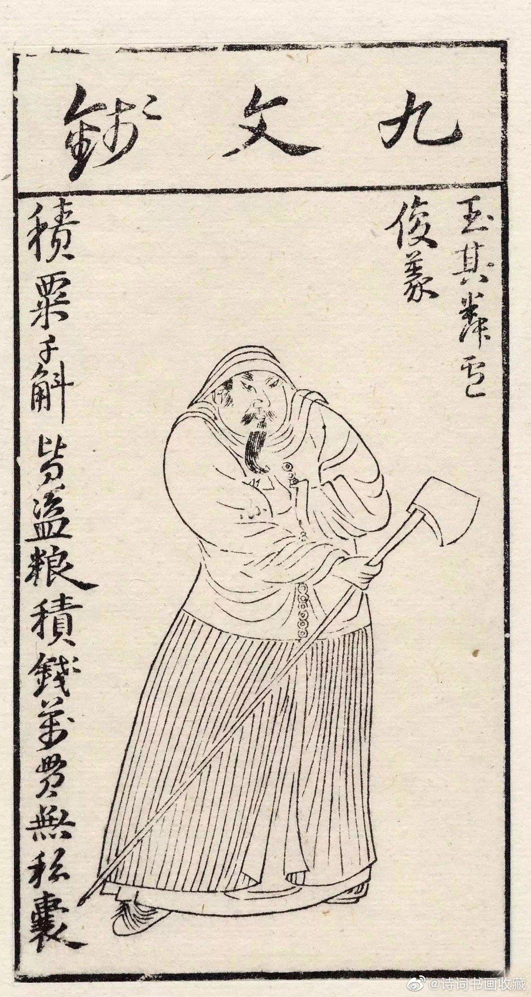 陈洪绶版画《水浒叶子》