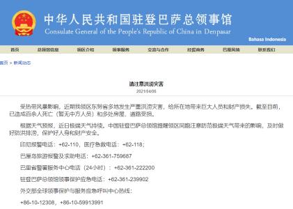 中国驻登巴萨使馆提醒领区同胞注意防范极端天气