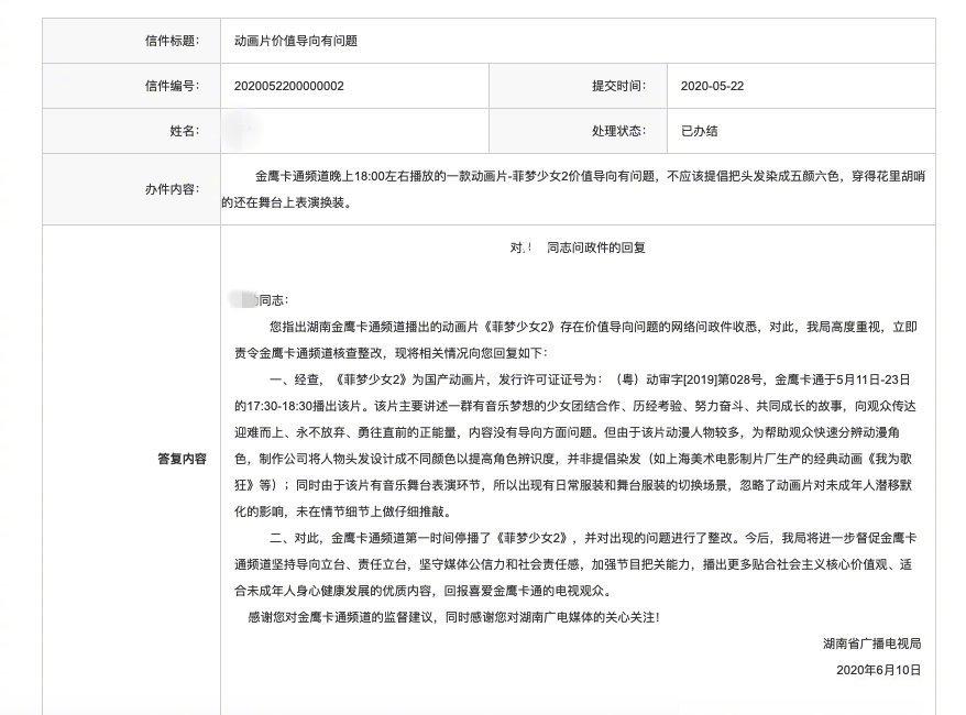 有网友向湖南省广播电视局举报《菲梦少女2》动画片中人物头发五颜六