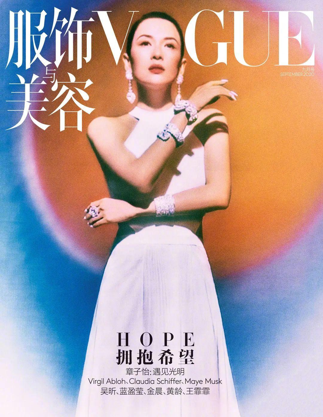《Vogue服饰与美容》2020九月刊封面人物