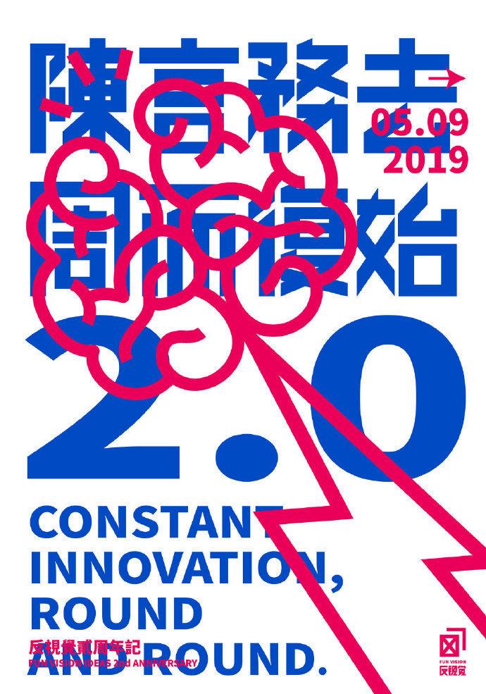 图形冲击创意海报设计Poster Design
