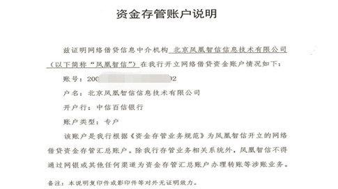 网贷平台实录:关于凤凰智信的六个问题