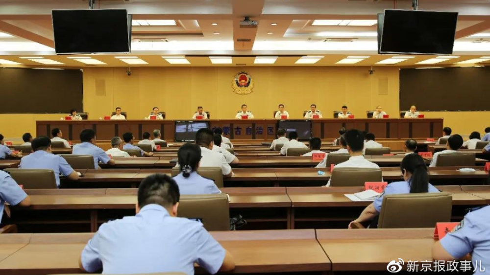 内蒙古自治区同日调整公安厅、司法厅多名厅级领导