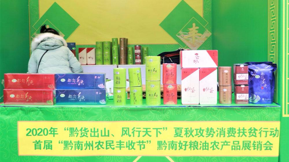 黔南州好粮油农产品展销会在都匀举行