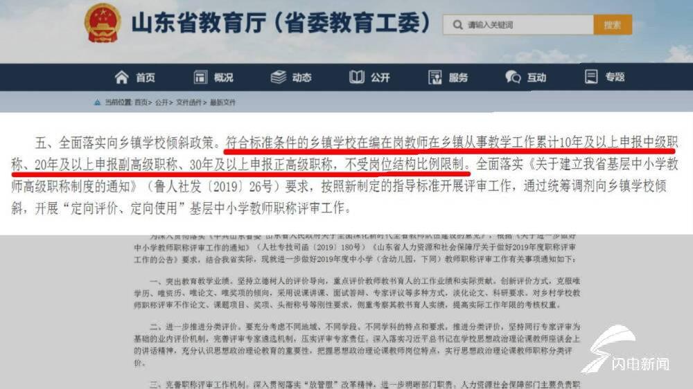 职称难晋、编制缺少、工资待遇低!济宁乡镇学校教师流失