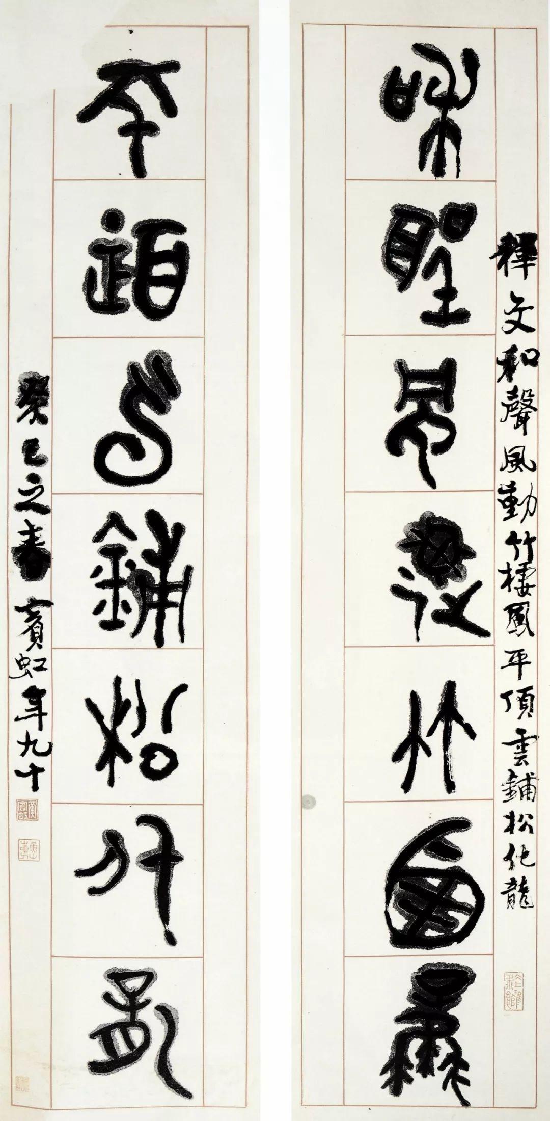黄宾虹|篆书联