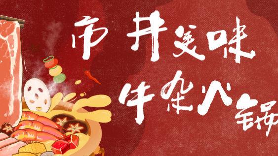 5.8折椰庄·牛杂火锅吃起来!海口用爱打造,海南夫妻的牛杂火锅