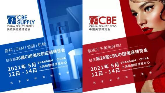 第26届美博会在沪举办 带来家居清洁新体验