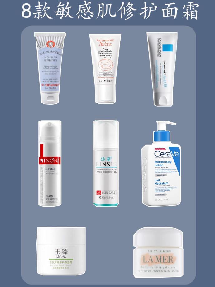 8款敏感肌修护面霜