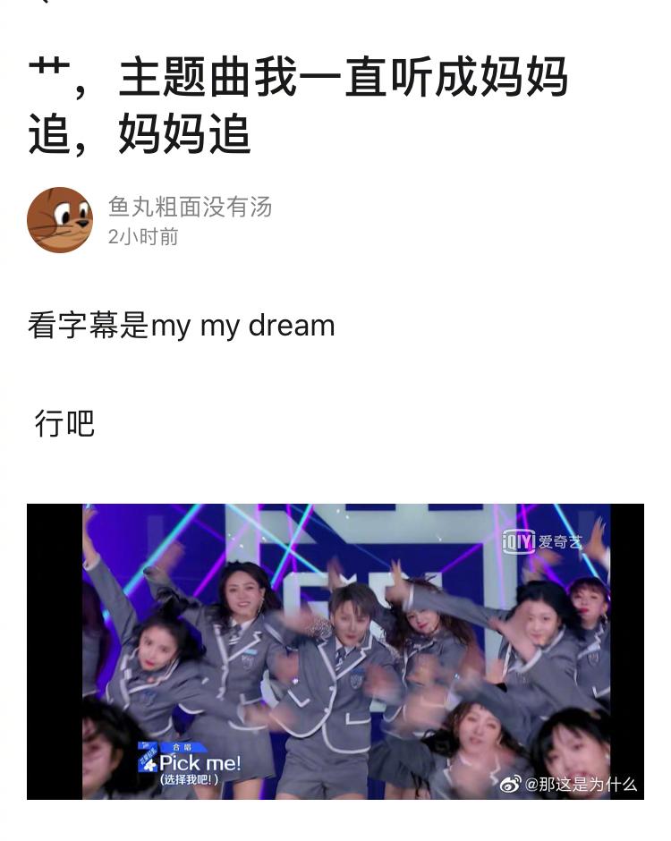 """有多少人没看歌词的时候把""""my my dream""""听成了""""妈妈追"""""""