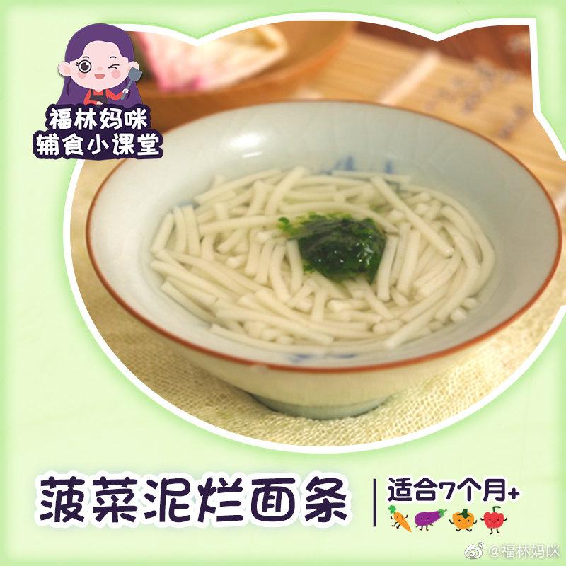 7月以上宝宝辅食:菠菜泥烂面条