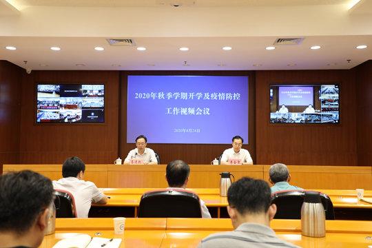 省教育厅召开2020年秋季学期开学和疫情防控工作视频会议