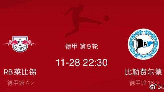 11.28德甲:多特蒙德vs科隆,莱比锡vs比勒菲尔德