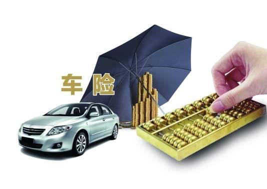 四川车险综合改革将正式实施 车主保费水平将整体下降