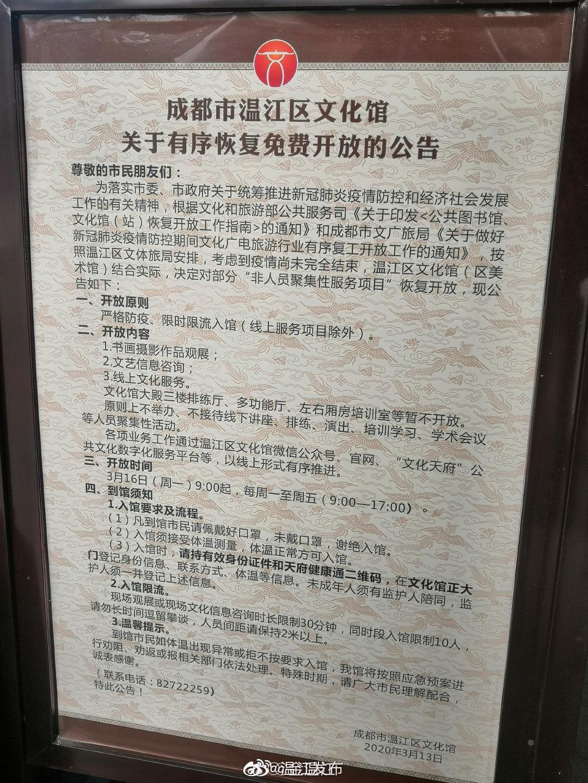 温江区文化馆、图书馆等本周起陆续恢复免费开放