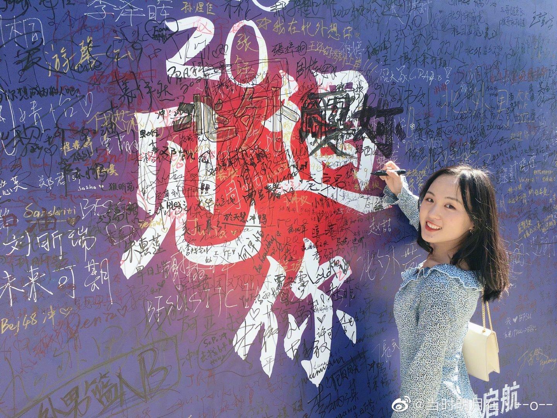 我和北京外国语大学合个影