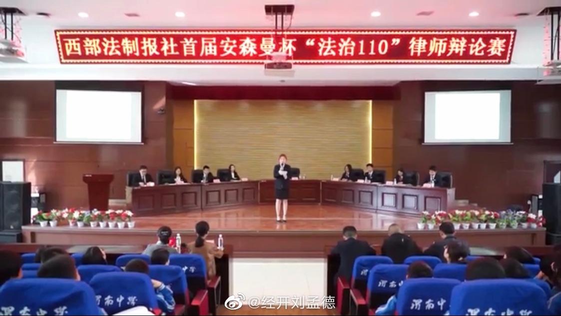 视觉:西部法制报首届律师辩论赛走进渭南中学