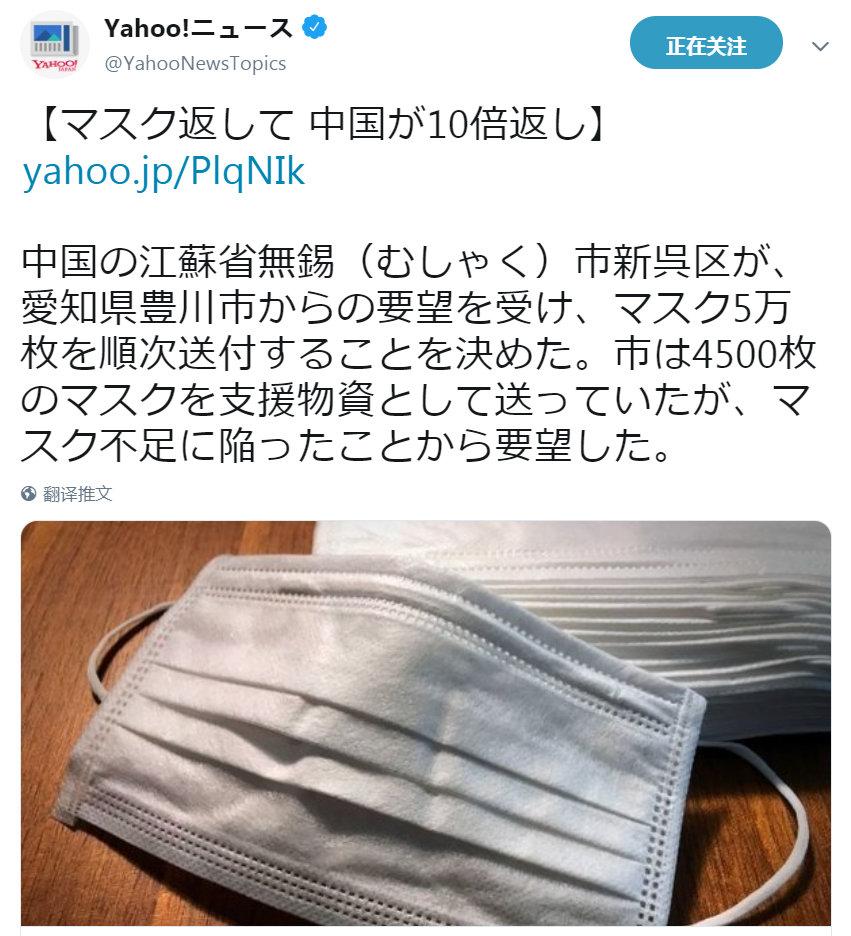 日本雅虎头条:口罩返还、中国10倍奉还