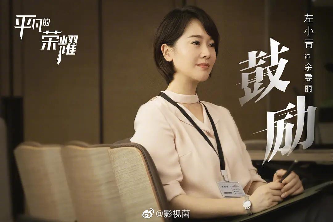 赵又廷、白敬亭、乔欣等人主演的都市职场剧《平凡的荣耀》预计将于9