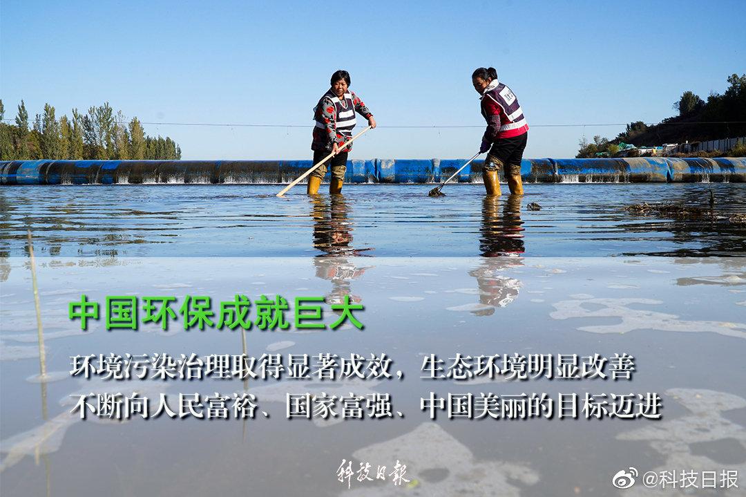 """""""十三五""""时期是生态环境质量改善成效最大的五年"""