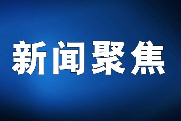 黑龙江省司法厅携手省残联多措并举为残疾人办实事
