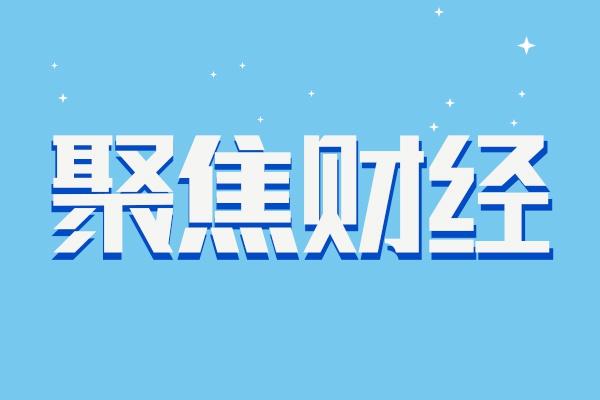 蚂蚁集团井贤栋:网商银行未来3年实现普惠金融1800个涉农县区全覆盖