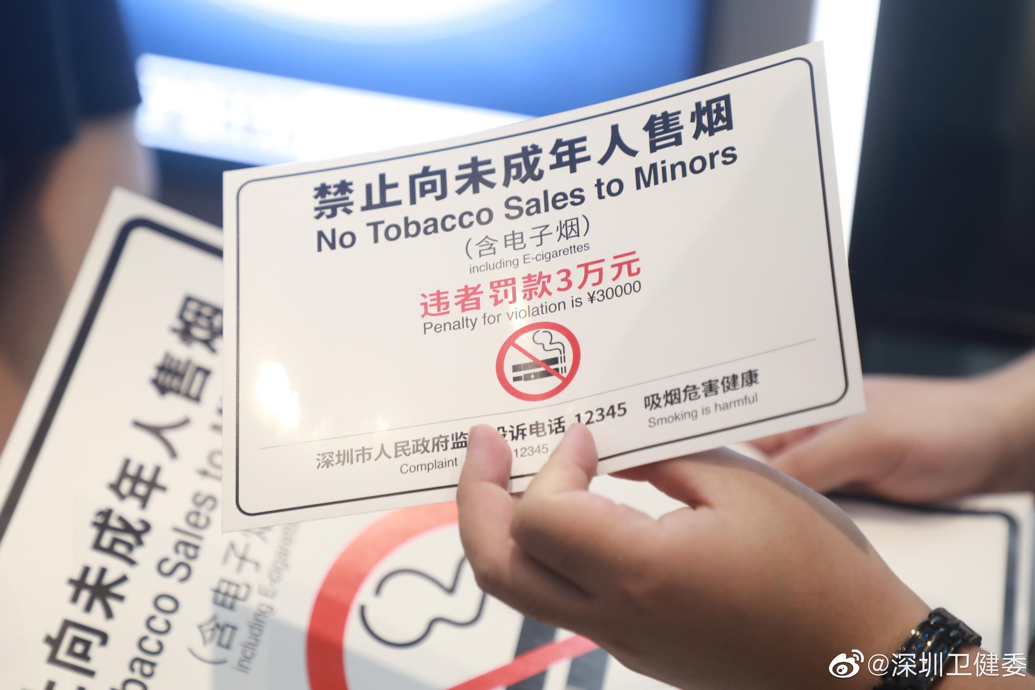 """罚2000!深圳开出全国""""第一刀"""":这家电子烟实体店被立案"""