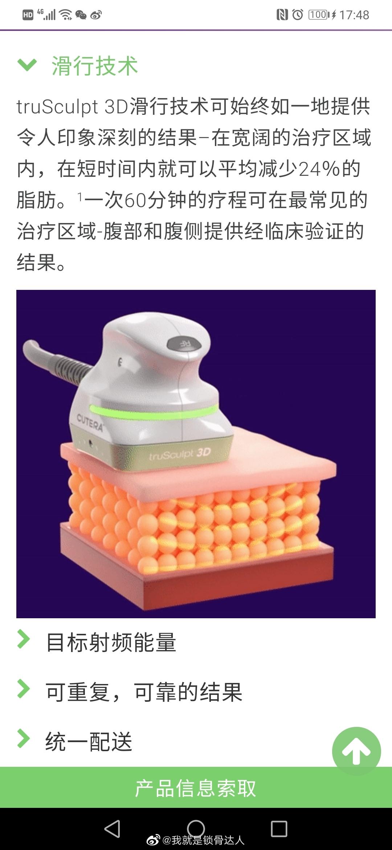 来个双下巴的,既塑3D……双下巴单次治疗13800,坐标北京