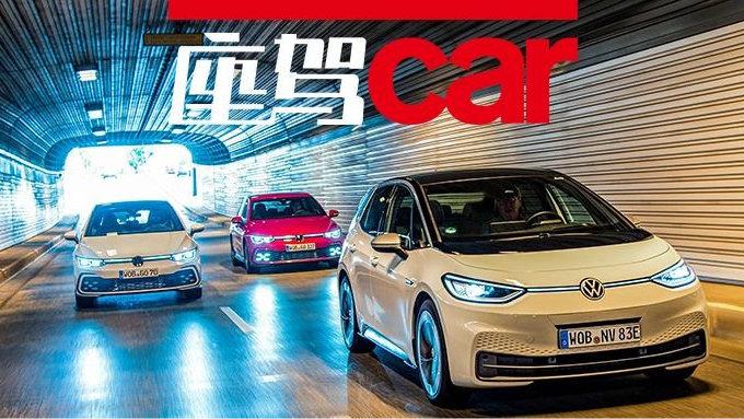这三台车代表了大众的现在和未来