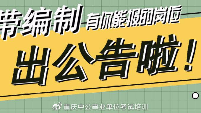 2020下半年重庆綦江教育事业单位赴高校招聘125人公告