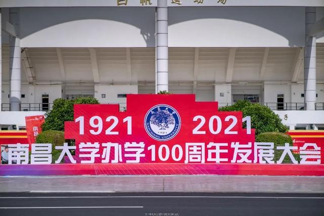 南昌大学办学100周年感谢信