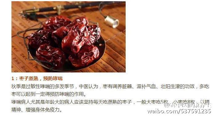 让红枣功效翻倍的12种搭配吃法