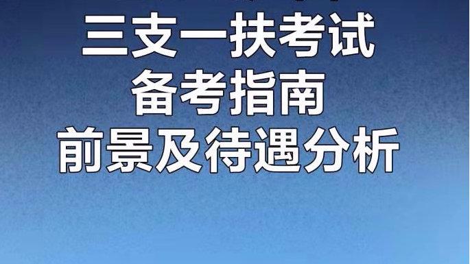 2021江西三支一扶考试内容:农业农村知识②