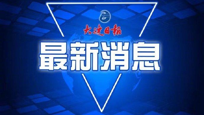 """中共大连市委关于追授王超同志""""大连市优秀共产党员""""称号的决定"""