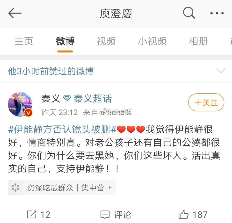 7月3日,据台媒,庾澄庆经纪人回应点赞伊能静的舞台微博