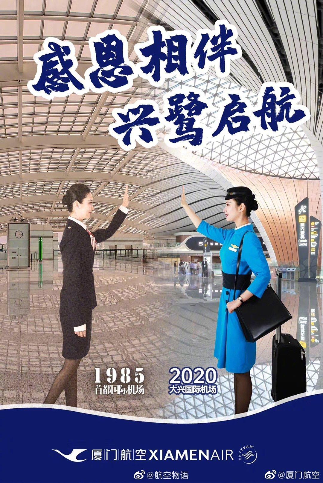 布局空铁联运,便利大兴旅客,厦航在北京清河设立城市候机楼
