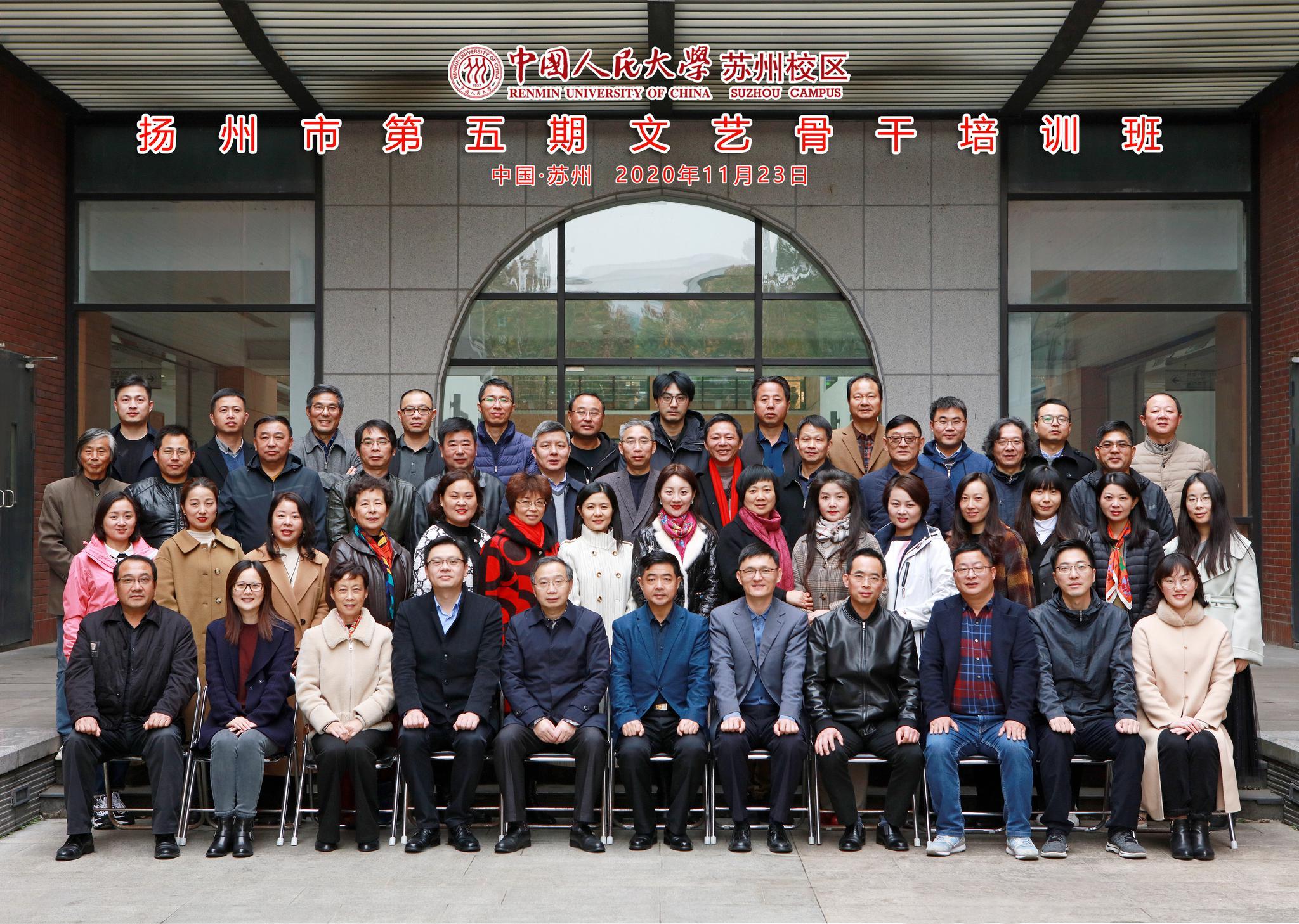今天,扬州市第五期文艺骨干培训班在中国人民大学苏州校区开班