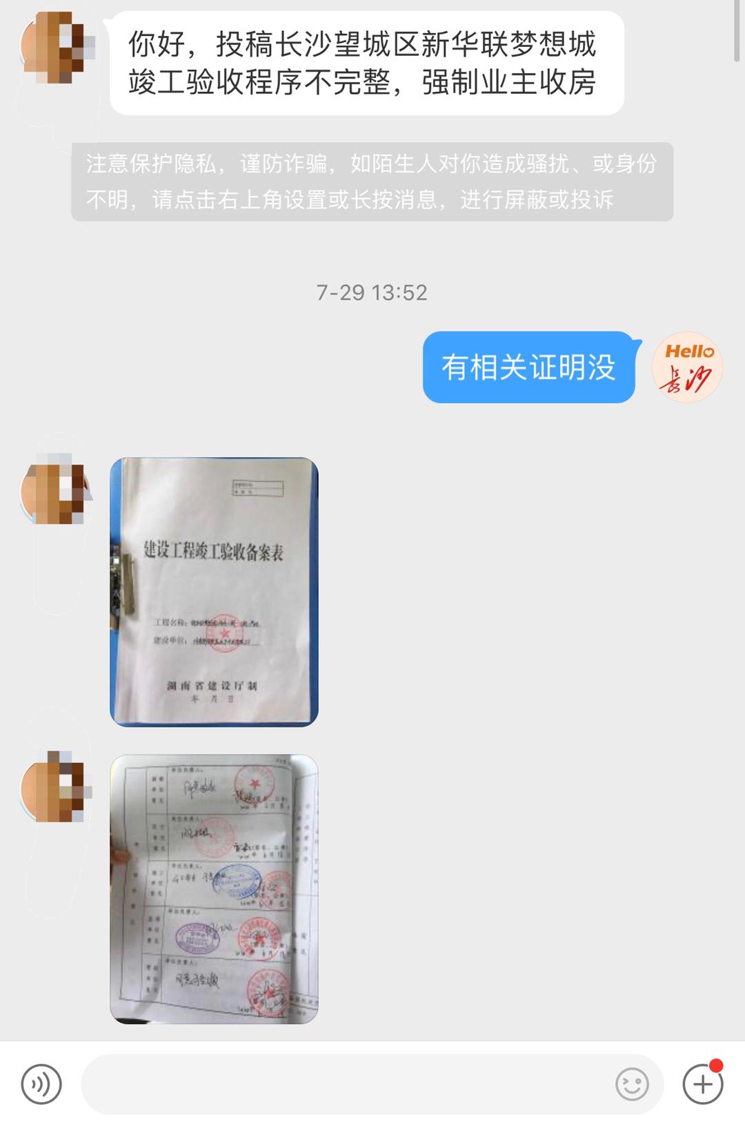 据网友爆料,在长沙新华联梦想城购买的住房,竣工验收不完整