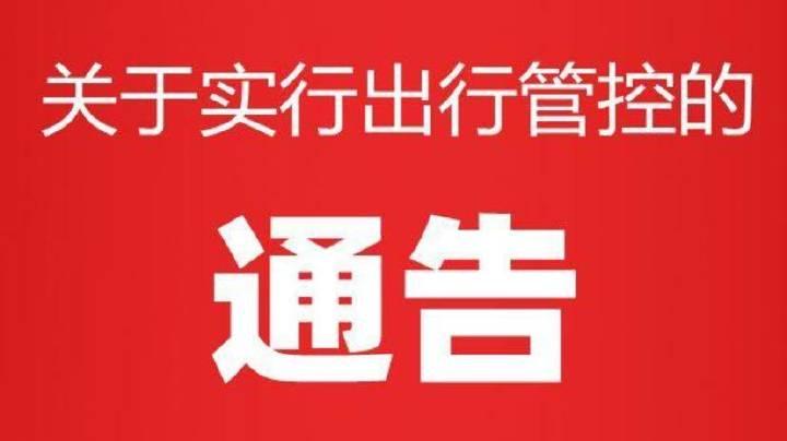 涿州机动车限行尾号轮换!执行时间、涉及区域……