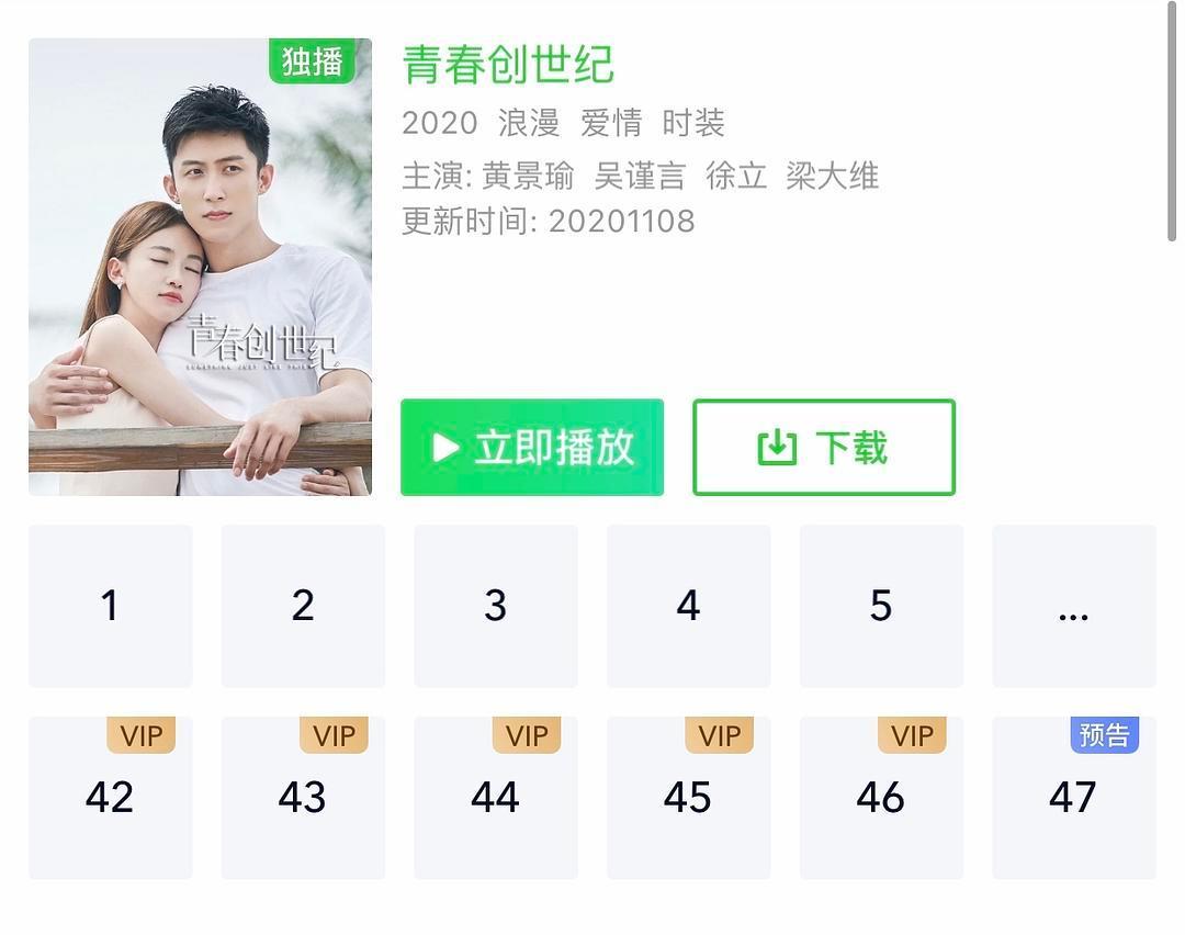 黄景瑜、吴谨言主演的《青春创世纪》连评分都没有开