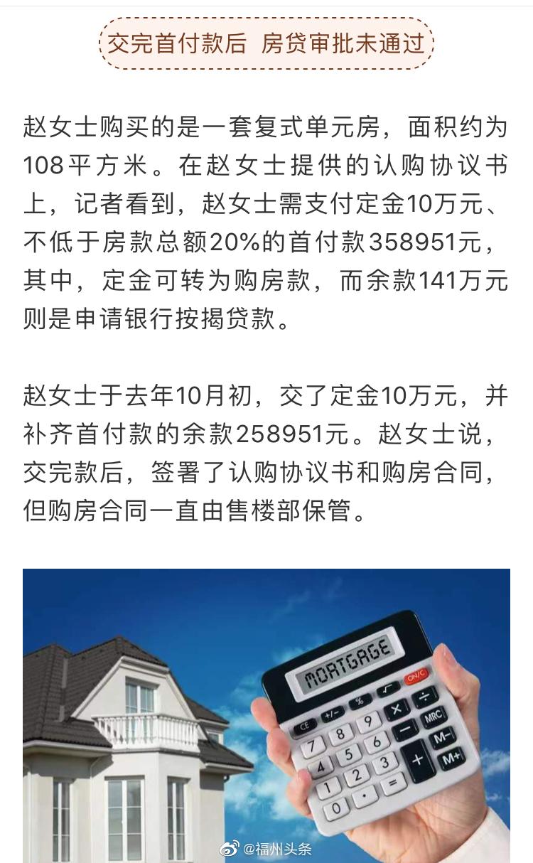 福州一女子买房定金、首付都交了,房贷却批不下来,结果……