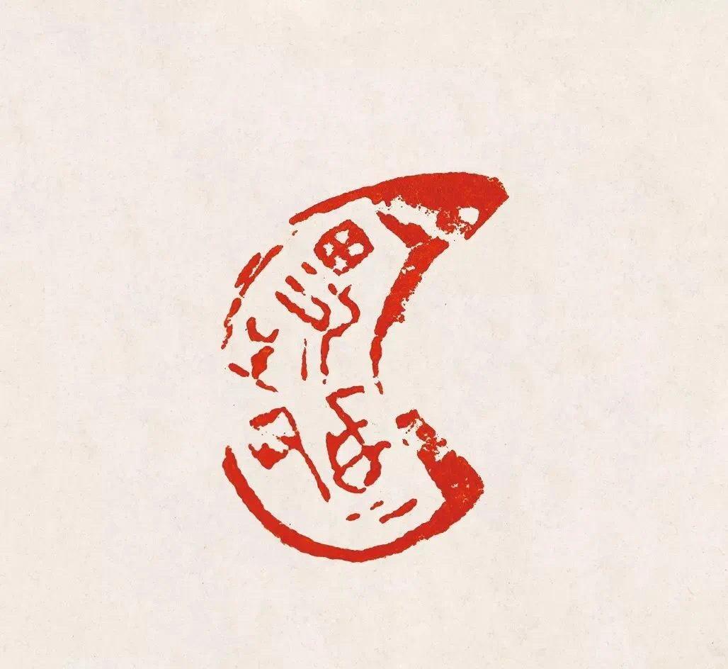 黄宾虹旧藏,秦汉古玺原印欣赏