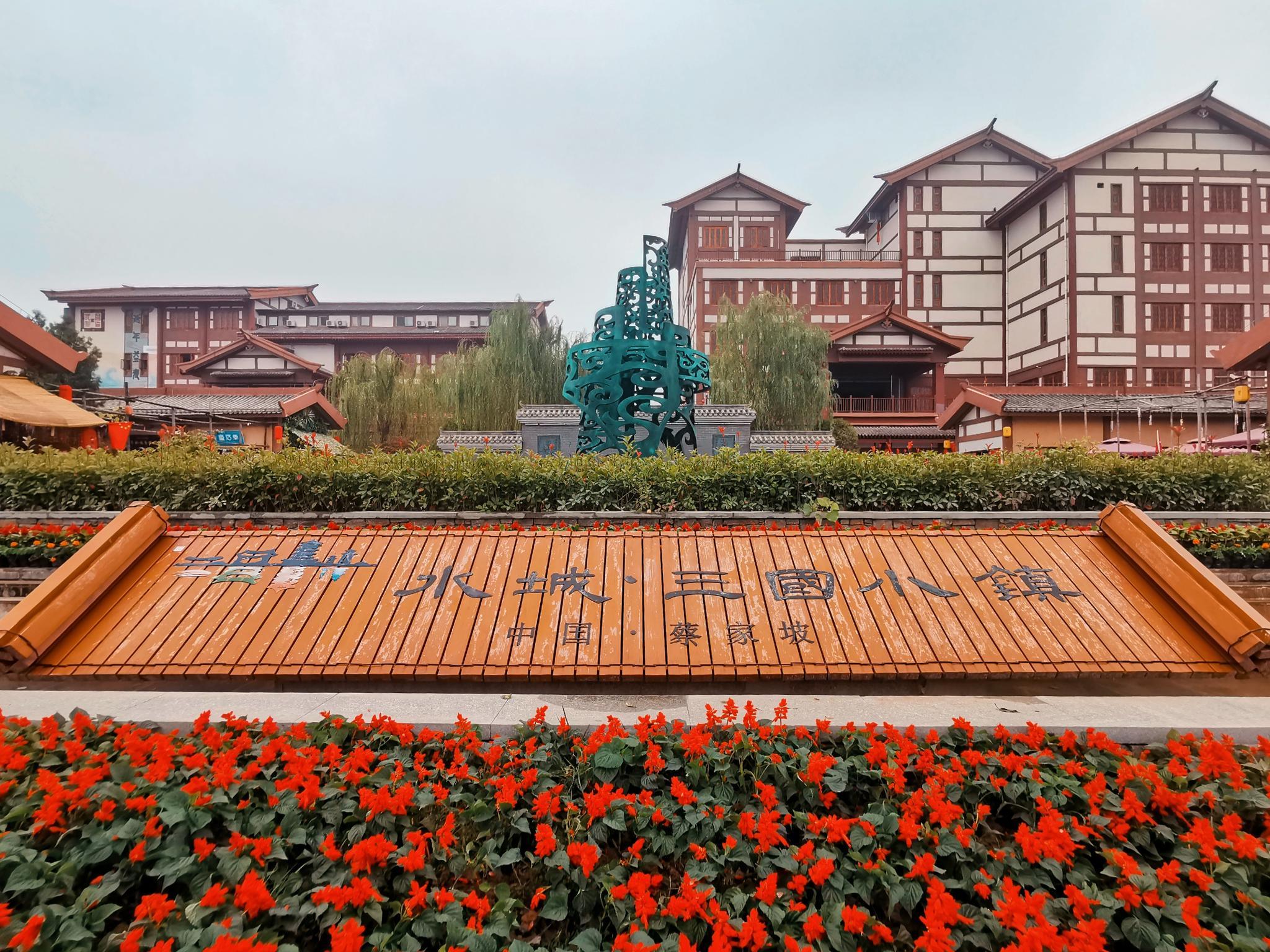 水城·三国小镇一处位于地处陕西省宝鸡市蔡家坡一个以三国文化为背景