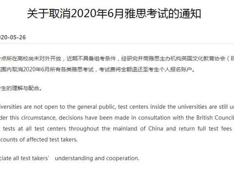 四大考试同时宣布:6月雅思托福GRE/GMAT全取消!