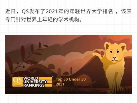 重磅!2021QS世界年轻大学排名发布!启德专业解读